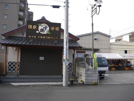 20160106_kanbai_syuzou
