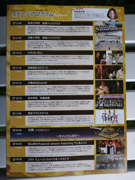 20160807_stage_program