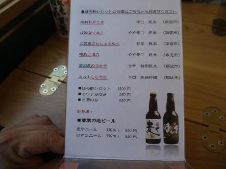 20160820_menu_2