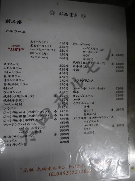20161009_menu_2