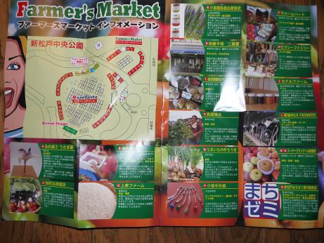 20161010_market