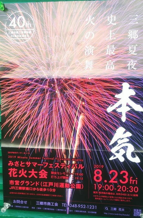20190520_hanabi_poster