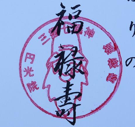 20160113_stamp