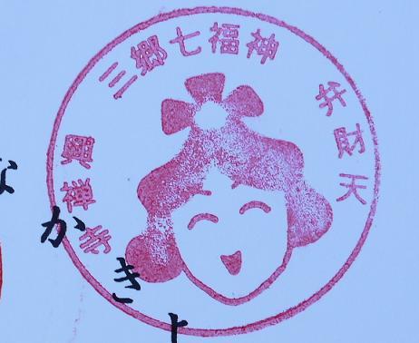 20160115_stamp2
