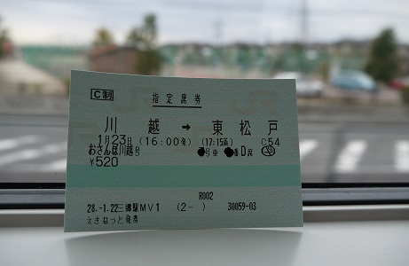 20160124_ticket_2