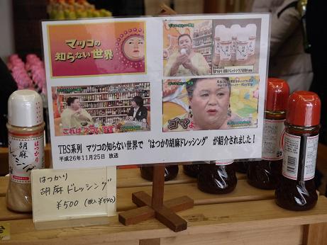 20160219_matuko