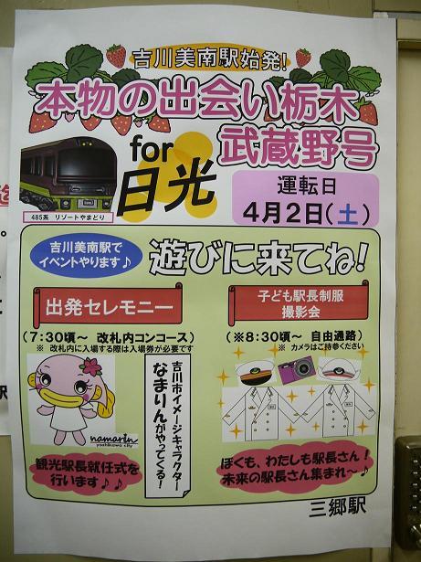 20160310_poster_namarin