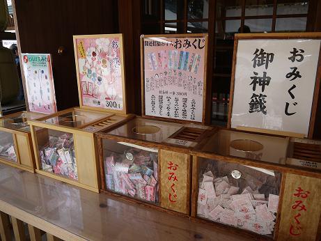 20160323_omikuji