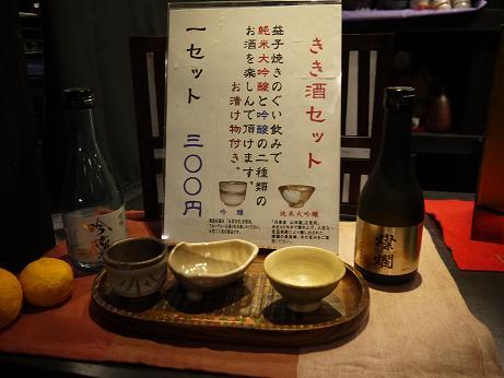 20160325_kikizake_set