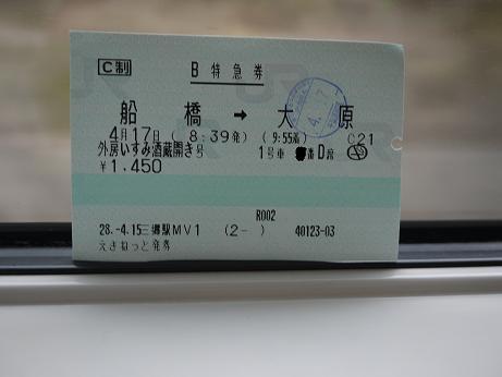20160419_ticket