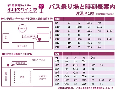 20160501_bus_timetable