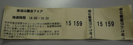 20160925_ticket