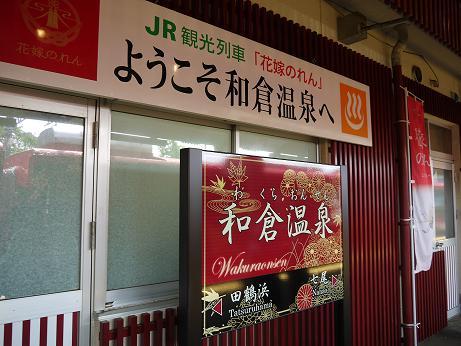 20161001_ekimeihyou
