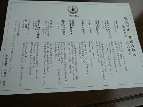 20161001_menu