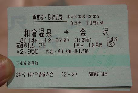 20161001_ticket