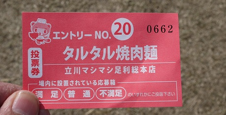 20161002_touhyouken_1