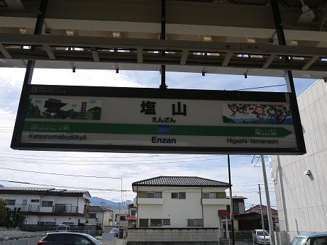 20161014_ekimeihyou