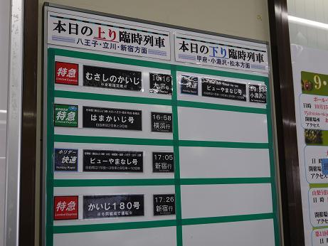 20161014_rinji_timetable