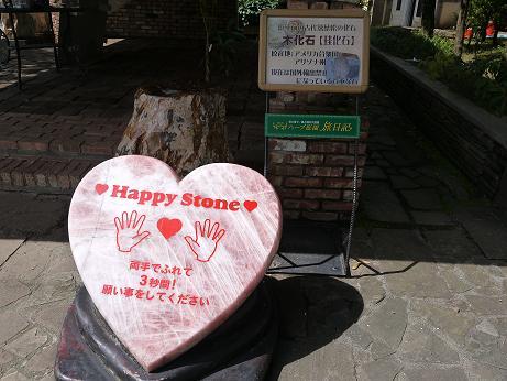 20161018_happy_stone