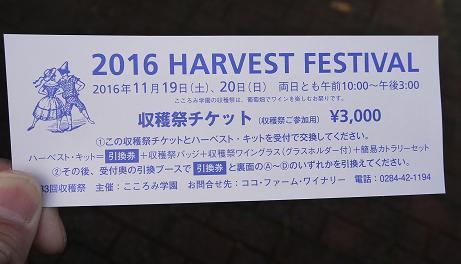20161124_ticket
