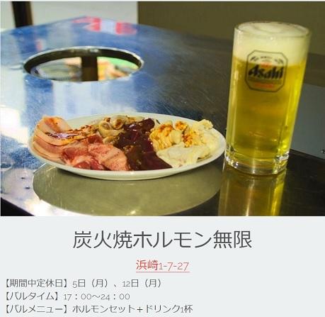 20161213_horumon_set_3