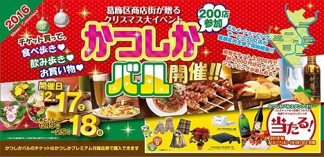 20161219_katsushika_bar_banner