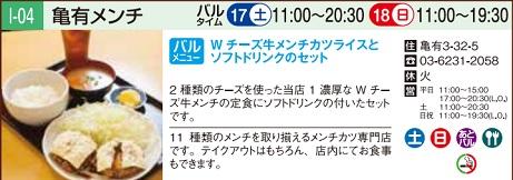 20161221_kameari_menti_menu