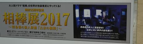 20170109_kokuti_toubu