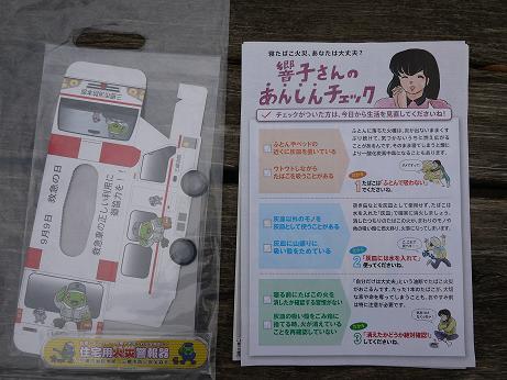 20170109_mezon_ikkoku_2