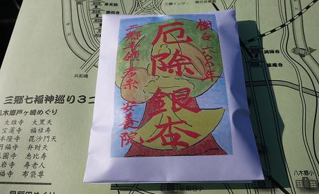 20170112_yakuyoke