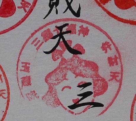 20170115_stamp