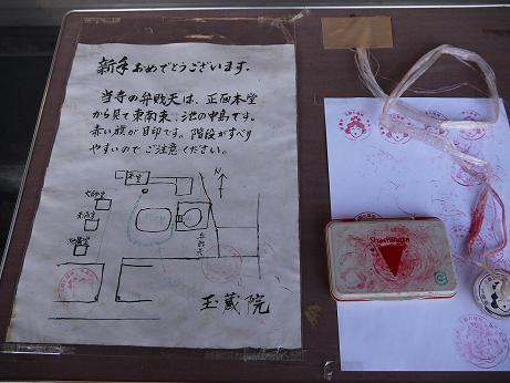 20170115_stamp_okiba