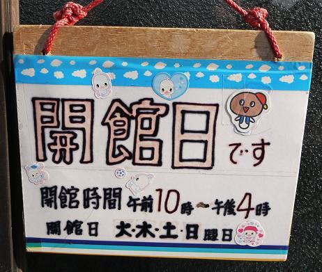 20170116_kaikan_nichiji