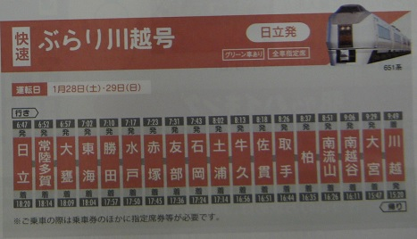 20170129_unkou