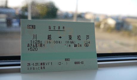 20170131_ticket