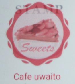 20170209_cafe_uwaito_stamp