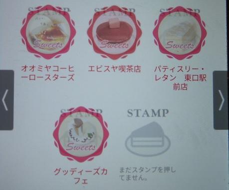 20170308_stamp_2