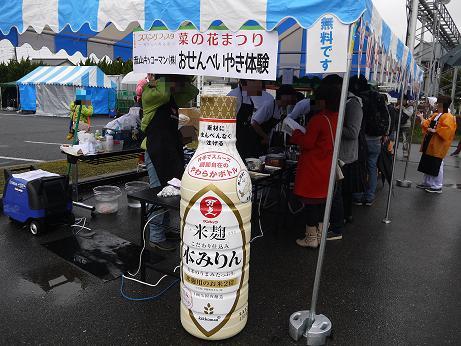 20170410_senbeiyaki