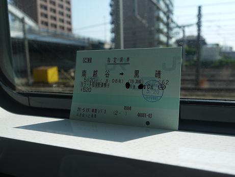 20170524_ticket