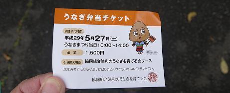 20170530_ticket