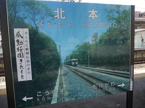 20170602_ekimeihyou_1