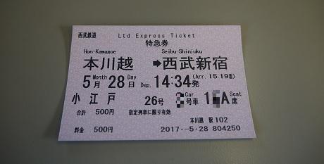 20170604_ticket