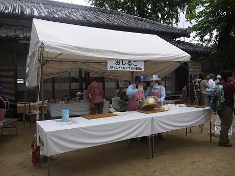 20170630_oshiruko