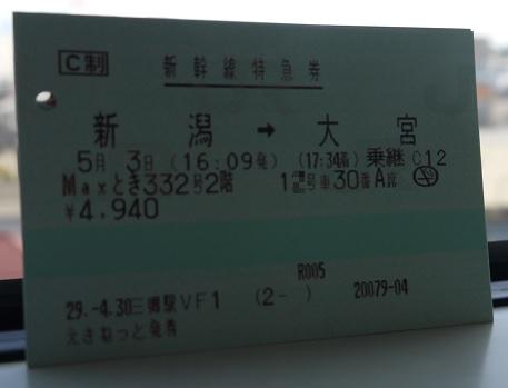 20170715_kippu