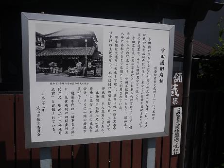 20170811_setsumei