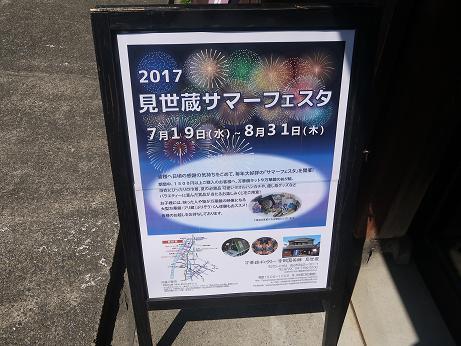 20170811_summer_festa