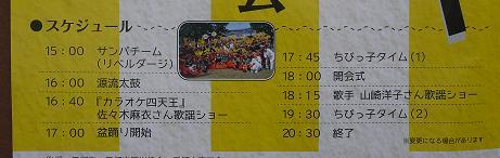 20170812_scadule