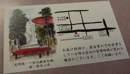 20170815_meishi_2