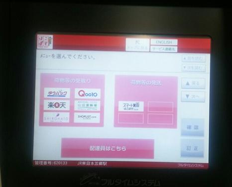 20170818_hakoposu_4