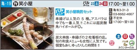 20101002_bar_menu